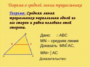 Теорема о средней линии треугольника MN – средняя линия Теорема: Средняя лини