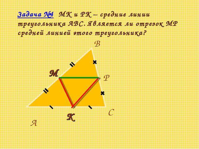 Задача №4 MK и PK – средние линии треугольника АВС. Является ли отрезок МР ср...