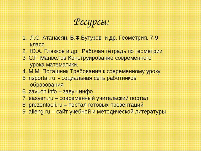 Ресурсы: 1. Л.С. Атанасян, В.Ф.Бутузов и др. Геометрия. 7-9 класс 2. Ю.А. Гла...