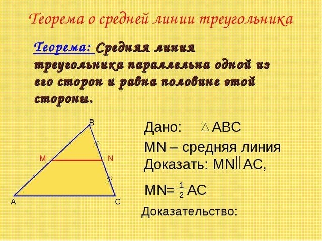 Теорема о средней линии треугольника MN – средняя линия Теорема: Средняя лини...