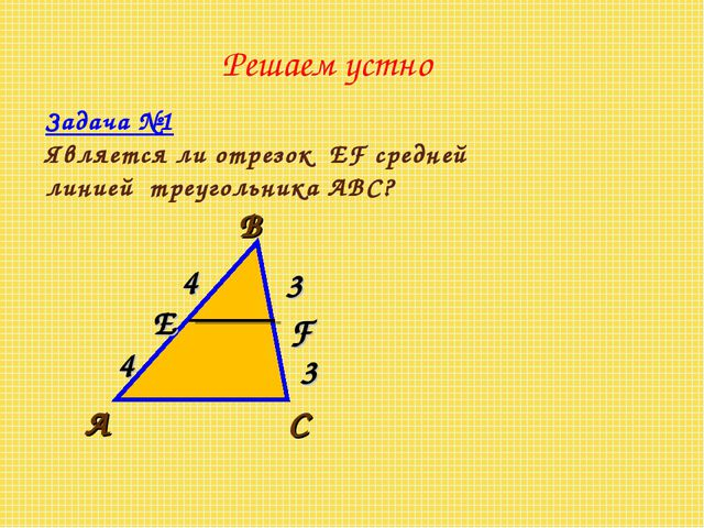 Решаем устно Задача №1 Является ли отрезок EF средней линией треугольника АВС...
