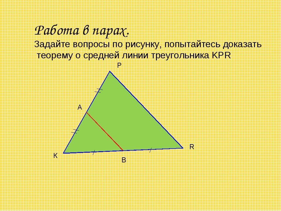 Работа в парах. Задайте вопросы по рисунку, попытайтесь доказать теорему о ср...