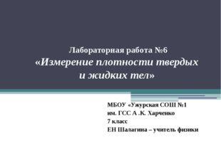Лабораторная работа №6 «Измерение плотности твердых и жидких тел» МБОУ «Ужурс