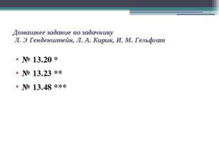 Домашнее задание по задачнику Л. Э Генденштейн, Л. А. Кирик, И. М. Гельфгат №