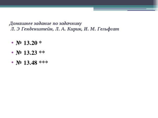 Домашнее задание по задачнику Л. Э Генденштейн, Л. А. Кирик, И. М. Гельфгат №...