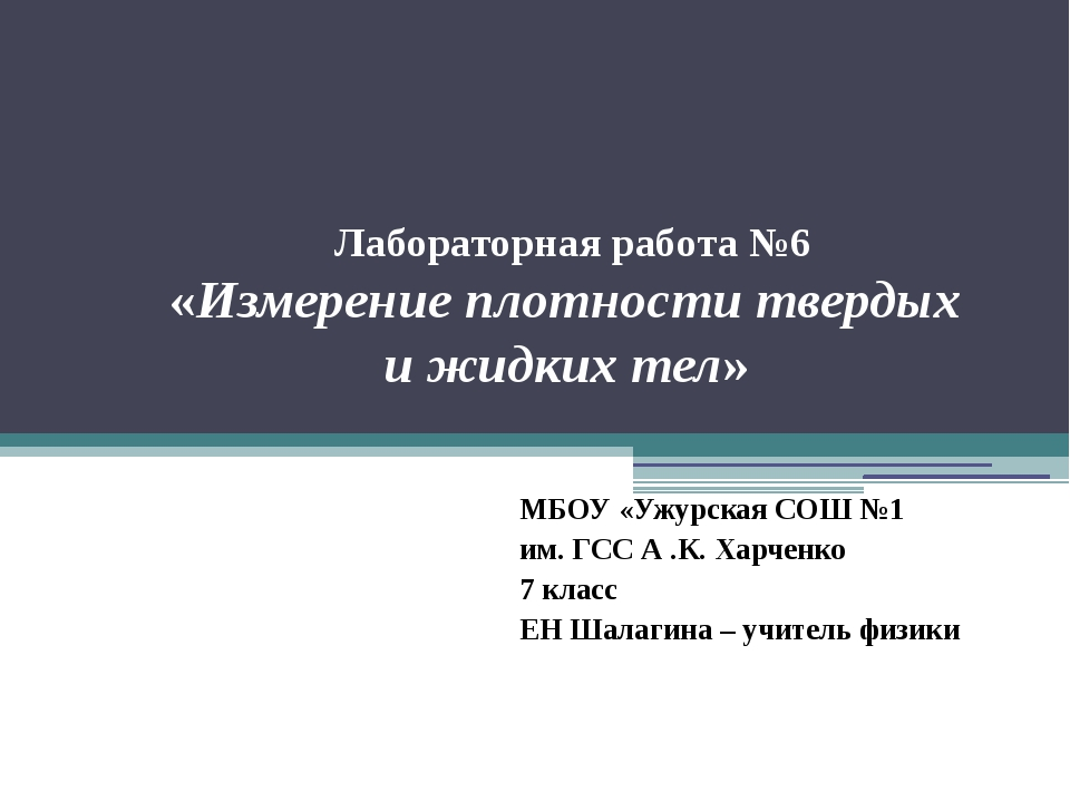 Лабораторная работа №6 «Измерение плотности твердых и жидких тел» МБОУ «Ужурс...