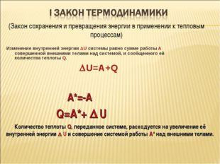 Изменение внутренней энергии U системы равно сумме работы A совершенной внеш