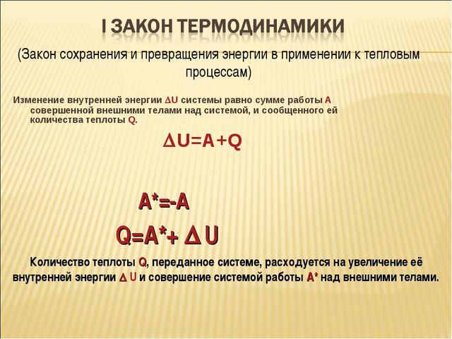 Изменение внутренней энергии U системы равно сумме работы A совершенной внеш...
