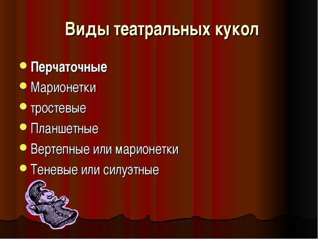 Виды театральных кукол Перчаточные Марионетки тростевые Планшетные Вертепные...