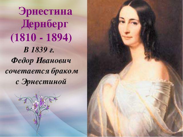 Эрнестина Дернберг (1810 - 1894) В 1839 г. Федор Иванович сочетается браком...