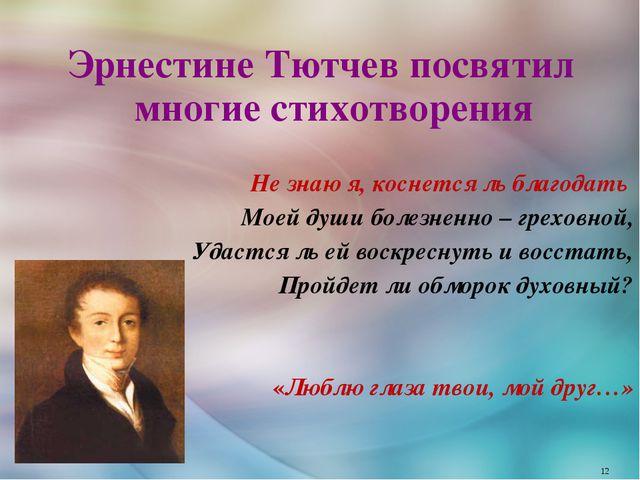 Эрнестине Тютчев посвятил многие стихотворения Не знаю я, коснется ль благод...