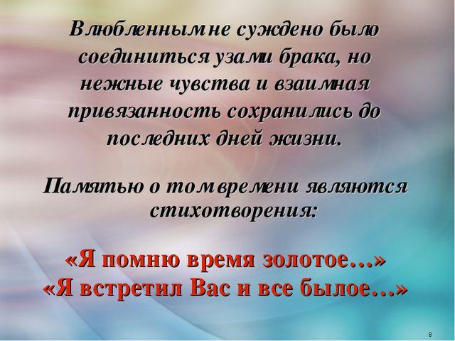 Влюбленным не суждено было соединиться узами брака, но нежные чувства и взаим...