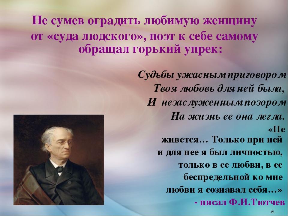 Фёдор иванович тютчев интересные факты из жизни