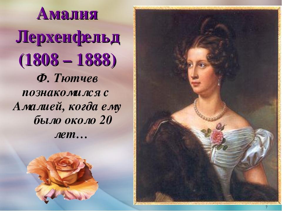 Амалия Лерхенфельд (1808 – 1888) Ф. Тютчев познакомился с Амалией, когда ему...