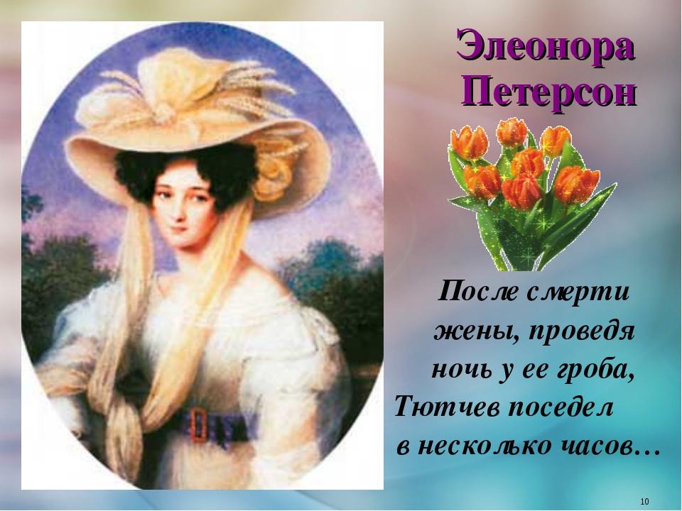 Элеонора Петерсон После смерти жены, проведя ночь у ее гроба, Тютчев поседел...