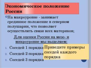 Экономическое положение России На макроуровне - занимает срединное положение