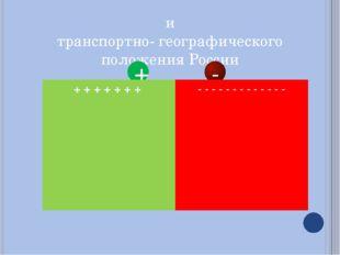 и транспортно- географического положения России - + ++ + + + + + - - - - - -