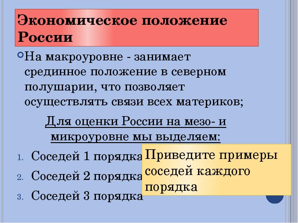 Экономическое положение России На макроуровне - занимает срединное положение...