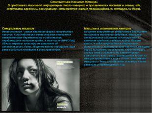 Статистика Насилия Женщин. В средствах массовой информации иного говорят о пр