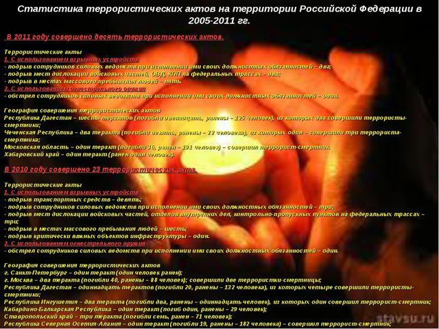 Статистика террористических актов на территории Российской Федерации в 2005-2...