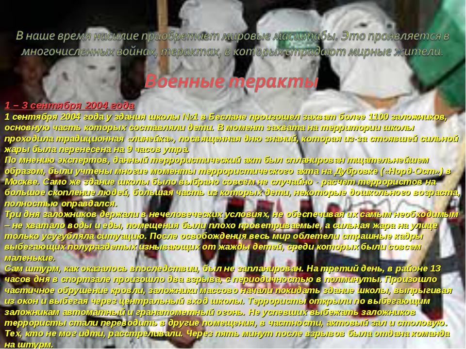 1 – 3 сентября 2004 года 1 сентября 2004 года у здания школы №1 в Беслане про...