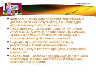 www.themegallery.com Контроль – процедура получения информации о деятельности