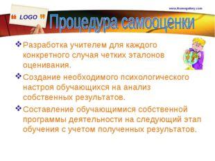 www.themegallery.com Разработка учителем для каждого конкретного случая четки