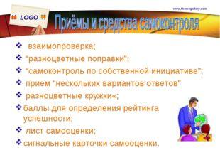 """www.themegallery.com взаимопроверка; """"разноцветные поправки""""; """"самоконтроль п"""