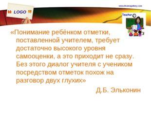 www.themegallery.com «Понимание ребёнком отметки, поставленной учителем, треб