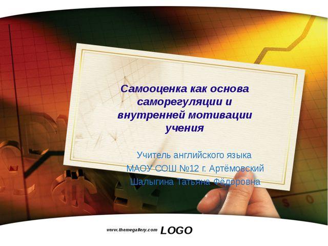 www.themegallery.com Самооценка как основа саморегуляции и внутренней мотивац...