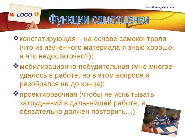 www.themegallery.com констатирующая – на основе самоконтроля (что из изученно...