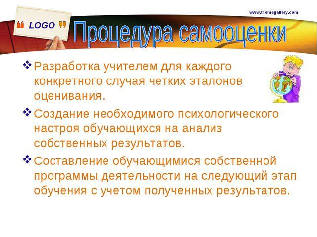 www.themegallery.com Разработка учителем для каждого конкретного случая четки...