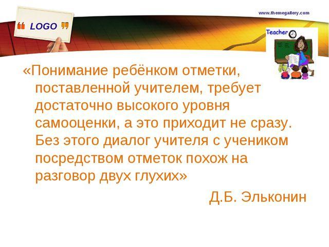 www.themegallery.com «Понимание ребёнком отметки, поставленной учителем, треб...