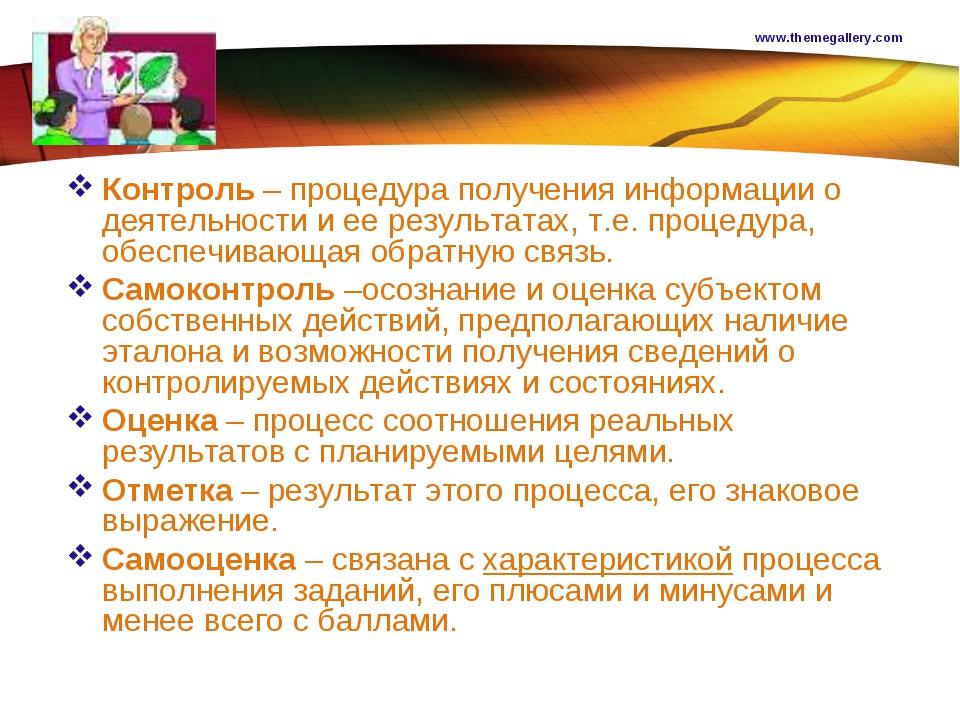 www.themegallery.com Контроль – процедура получения информации о деятельности...
