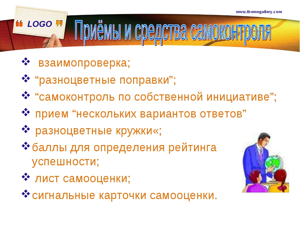 """www.themegallery.com взаимопроверка; """"разноцветные поправки""""; """"самоконтроль п..."""