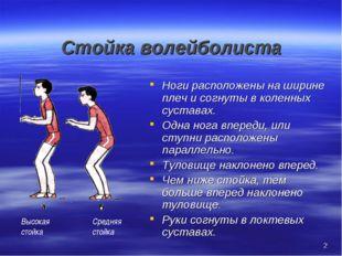 * Стойка волейболиста Ноги расположены на ширине плеч и согнуты в коленных су
