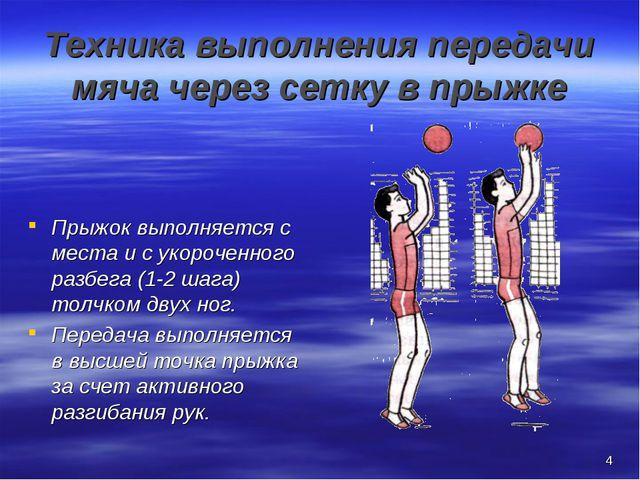 * Техника выполнения передачи мяча через сетку в прыжке Прыжок выполняется с...