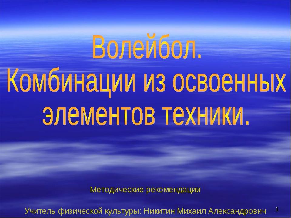 * Методические рекомендации Учитель физической культуры: Никитин Михаил Алекс...