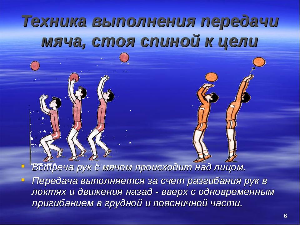 * Техника выполнения передачи мяча, стоя спиной к цели Встреча рук с мячом пр...