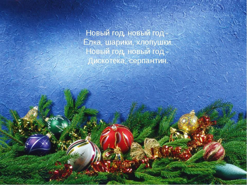 Новый год, новый год - Ёлка, шарики, хлопушки. Новый год, новый год - Дискоте...
