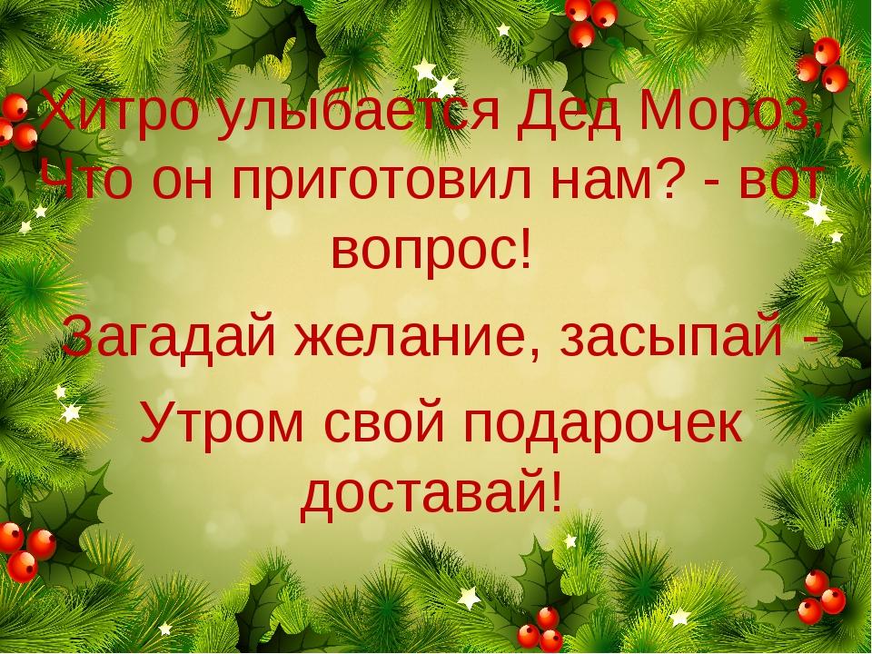Хитро улыбается Дед Мороз, Что он приготовил нам? - вот вопрос! Загадай желан...