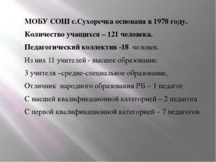 МОБУ СОШ с.Сухоречка основана в 1978 году. Количество учащихся – 121 человек