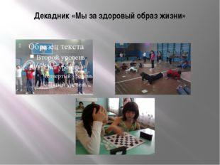 Декадник «Мы за здоровый образ жизни»