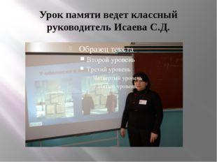 Урок памяти ведет классный руководитель Исаева С.Д.