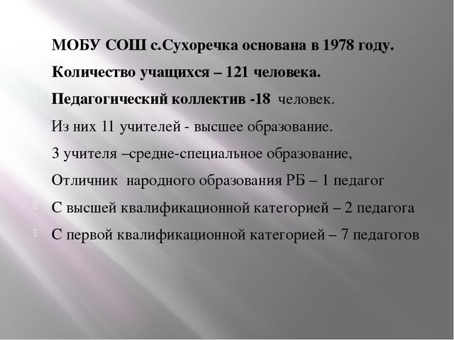 МОБУ СОШ с.Сухоречка основана в 1978 году. Количество учащихся – 121 человек...