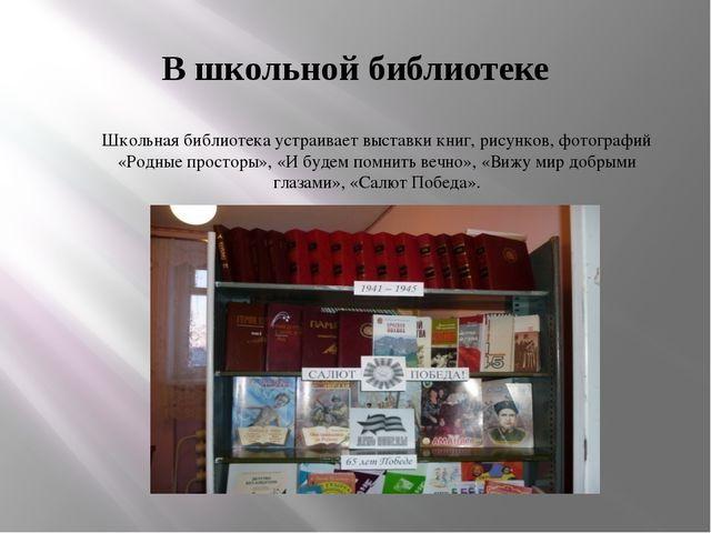 В школьной библиотеке Школьная библиотека устраивает выставки книг, рисунков,...