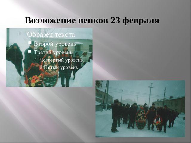Возложение венков 23 февраля
