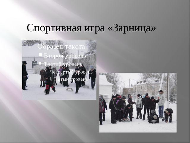 Спортивная игра «Зарница»