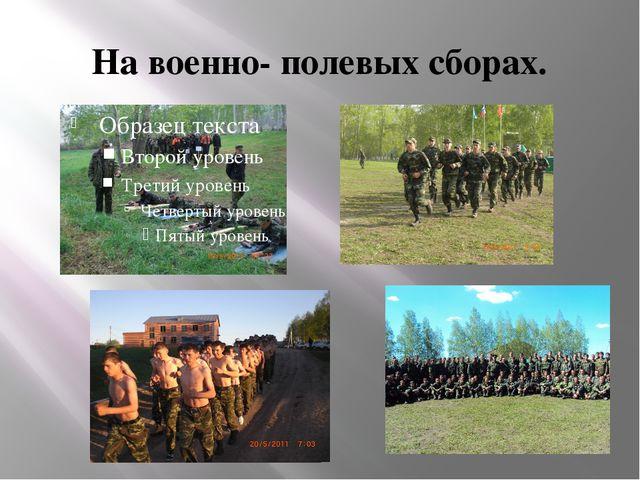 На военно- полевых сборах.