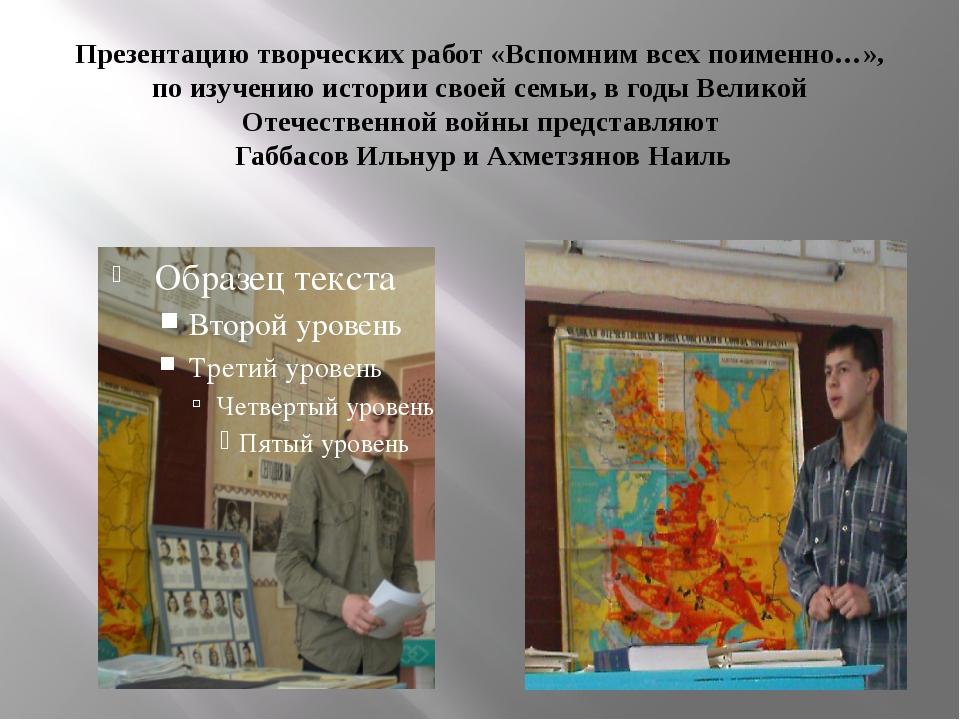 Презентацию творческих работ «Вспомним всех поименно…», по изучению истории с...